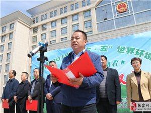 """张家川县""""六.五""""世界环境日宣传活动启动"""