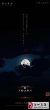 【万基・九尊府】把你的目标定向月亮,即使短暂落下,你仍会身处繁星之中