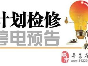 停电计划:寻乌文峰乡和留车镇31日早6点到晚8点临时停电【分享・收藏・备用】