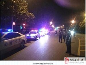 重拳出击,桐城集中整治非法营运和大货车超载行为