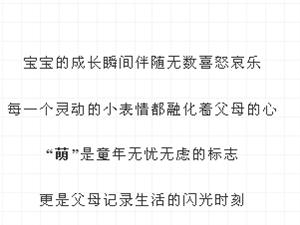 嘉宝萌宝PK赛 | 上海迪士尼三人游,宝妈时光免费送!送!送!