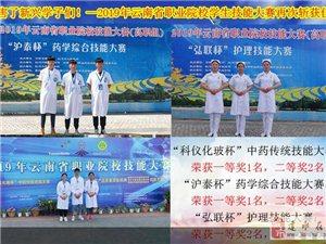 云南新兴职业学院(医学类专科大学)招生了