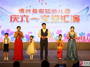 博兴县实验幼儿园庆六一文艺汇演圆满成功