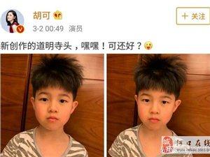 胡可晒安吉新发型,本想做道明寺同款,一不小心成了刘昊然的翻版