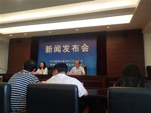 5月31日,在市政府新闻发布厅,举办三场新闻发布会