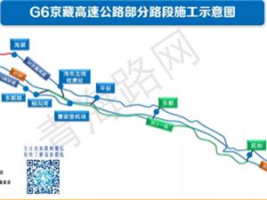 解除封闭!G6京藏高速公路乐都至民和路段恢复通行