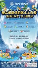 这个周末,来忠县恒大悦珑湾水上乐园嘉年华嗨翻六一!