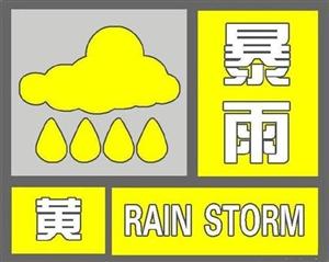暴雨黄色预警:寻乌县部分乡镇已出现大暴雨,请注意防范!