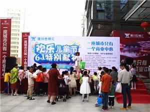 六一儿童节!潢川这个地方聚集了全城儿童~好玩、有趣又有意义…