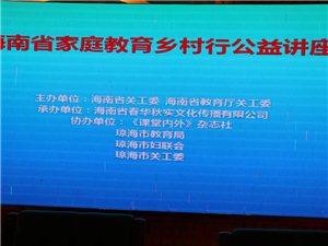 海南省家庭教育乡村公益讲座走进温泉中学校园掠影