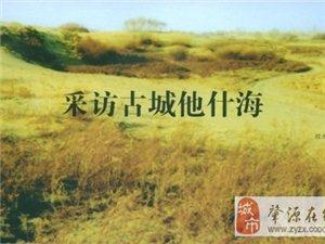 采�L古城他什海[1P]