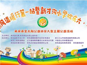 2019来凤温暖行第一站暨百福司新才沟小学欢庆六一儿童节