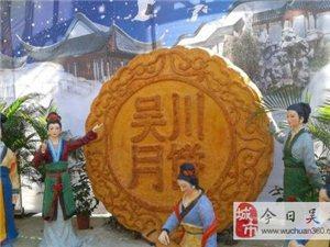 吴川作为中国月饼之乡,有哪些月饼品牌,你知道多少?