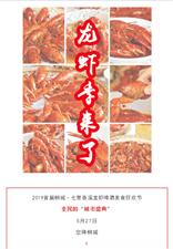 嗨爆! 2019桐城首�谬��r啤酒�已盛大�_幕&�群�超�大福利!