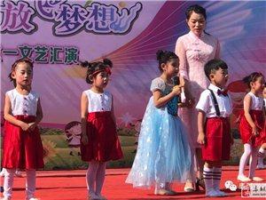 阜城县第二幼儿园庆六一文艺汇演