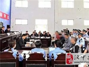 非法开设赌场,汉中这6人被公开审理