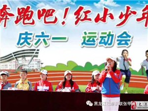 """【巴彦网】巴彦县红军小学举行""""奔跑吧;红小少年""""庆六一运动会"""