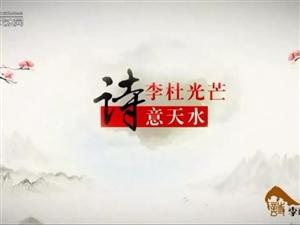 """第四届""""中国天水・李杜诗歌节""""诗意启航!"""