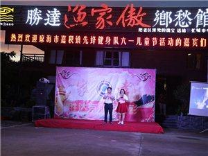 """回味金色童年・嘉积镇先锋社区健身队举行庆祝""""六・一""""活动掠影"""
