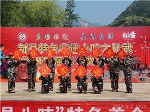6.1卧虎山庄  新县首届美食文化节