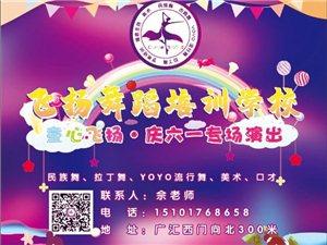 《雄关大舞台 有?#25991;?#23601;来》飞扬舞蹈培训学校童心飞扬・庆六一专场演出