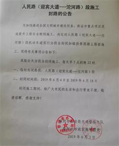 【温馨提示】宿州人民路封闭施工公告!
