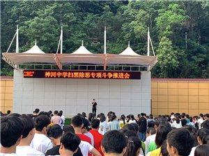 旬阳县神河中学以扫黑除恶专项斗争引领校园安全稳定工作