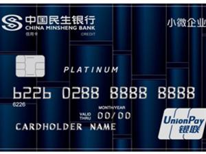 """""""微光照亮,追梦前行""""民生银行推出民生小微普惠信用卡"""