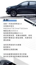 全新一代别克昂科拉GX内饰空间官图首发