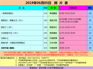 金沙国际网上娱乐官网市文化数字电影城19年6月5日排片表