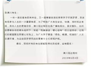 致考生的一封信!潢川这位校长为高考考生特意写了这样一段话...