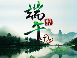 网络中国节-端午节