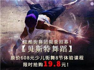 潢川贝斯特舞蹈专注少儿街舞教学,现8节课仅19.8元,无套路无隐形消费