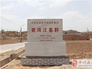 平川六大主题旅游线路之丝路古迹游(下)