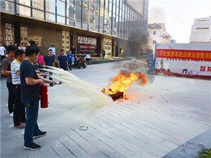 南�S�^�_展文化旅游夏季消防安全培�演�