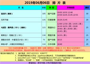 金沙国际网上娱乐官网市文化数字电影城19年6月6日排片表(改)