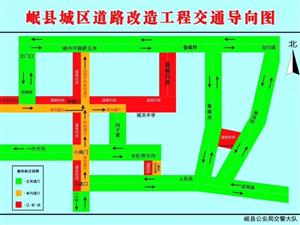 重要公告:岷县道路改造开始,这些路段请绕行!