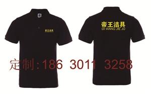 T恤定制,文化衫,广告衫,印字背心,给背心印字