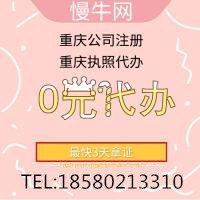 重庆大足营业执照代办公司注册