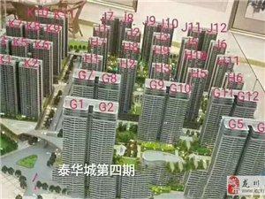 泰�A城4期房源推送:K1�^4房底���私家�@售77.31�f
