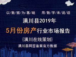 潢川县2019年5月份房地产市场报道官方数据