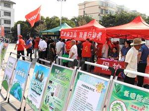 临泉县纪念2019年世界环境日活动丰富多彩