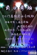 """金沙平台网址爵士健身""""迎暑期""""特别推出学生卡优惠活动!"""