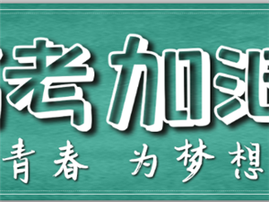 直��2019��坻高考系列�蟮�