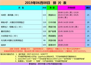 金沙国际网上娱乐官网市文化数字电影城19年6月8日排片表