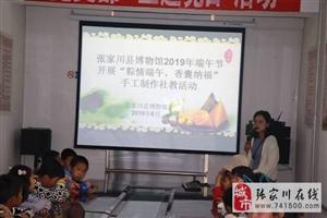 """县博物馆端午节开展""""粽情端午,香囊纳福""""手工制作社教活动"""