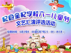 2019杞县金杞学校六一儿童节文艺汇演评选活动