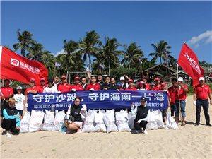 星艺装饰联合琼海在线开展守护海滩公益活动现场图集