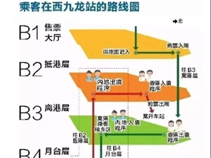 重磅!下月起,�S都人可以乘高�F去香港啦!