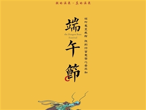 【温泉・水镇】端午节